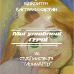 Чернівчан запрошують на відкриття виставки «Мої улюблені герої»