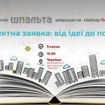 Чернівчан запрошують на воркшоп «Проектна заявка: від ідеї до подачі»