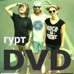 У целанівському центрі виступить молодий та перспективний гурт «DVD»