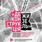 «Деконструкція Жизель». У Чернівцях презентують виставку-переосмислення робіт Пауля Целана та його дружини