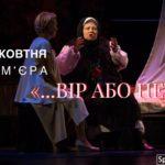 «ВІР або НЕВІР». Чернівчан запрошують на прем'єру містичної драми