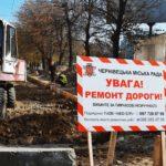 У Чернівцях через ремонт дороги перекрили частину Соборної площі. Фото
