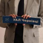 У Чернівцях офіційно відкрили осередок Української Академії Лідерства. Фото