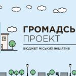 Сьогодні розпочинається голосування за проекти бюджету участі Чернівців