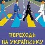 Верховна Рада України ухвалила закон про мову: що він передбачає