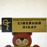 Рейтинг лікарів поліклініки №2 у Чернівцях за кількістю декларацій