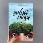 Дивні люди. У чернівецькому видавництві вийшла друком нова книжка Артема Чапая
