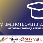 У Чернівцях проведуть «Форум змінотворців» для молоді