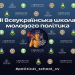 Чернівецькі студенти організовують школу молодого політика