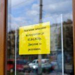 Міська влада визначила заклади, яким дозволено працювати під час карантину у Чернівцях