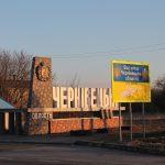 Опівночі 3 квітня заборонять в'їзд та виїзд із Чернівецької області. (Оновлено!)