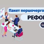 Від спрощення кредитування до легалізації канабісу: українські підприємці пропонують реформи, що ліквідують негативні наслідки пандемії