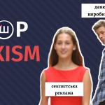 У Верховній Раді ініціювали посилення відповідальности за дискримінаційну рекламу