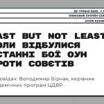 «Last but not least. Коли відбулися останні бої ОУН проти совєтів»: ЦДВР проведе останній травневий семінар